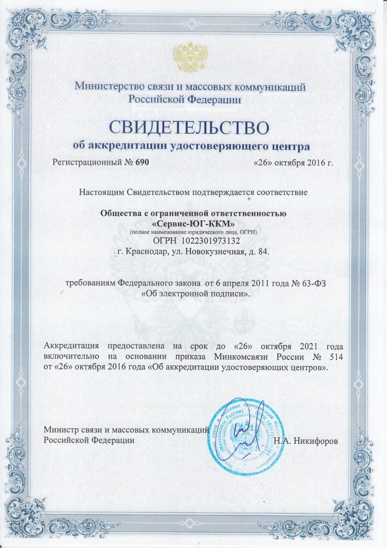 ЭЦП в Краснодаре (Краснодарский край)
