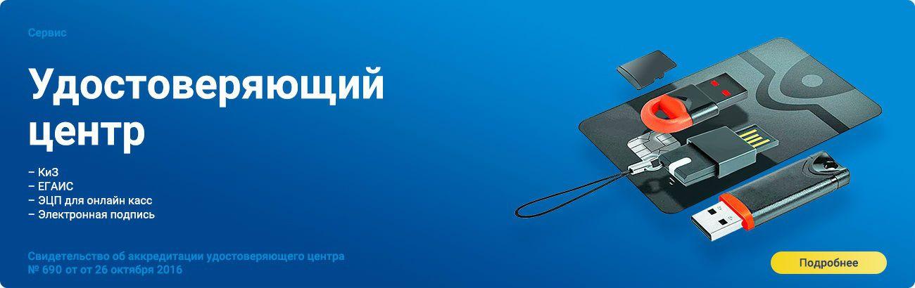 Удостоверяющий центр Краснодар, электронная подпись, получить ЭЦП