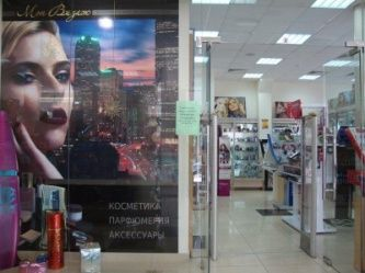 Магазины косметики визаж